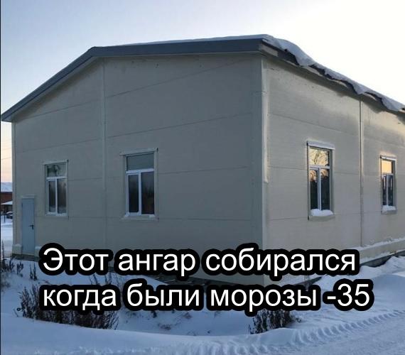 Быстровозводимое здание из металлоконструкций