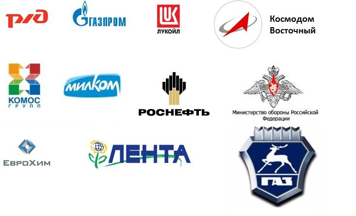 РЖД, Лукойл, Лента, КОМОС, РОСНЕФТЬ и др.