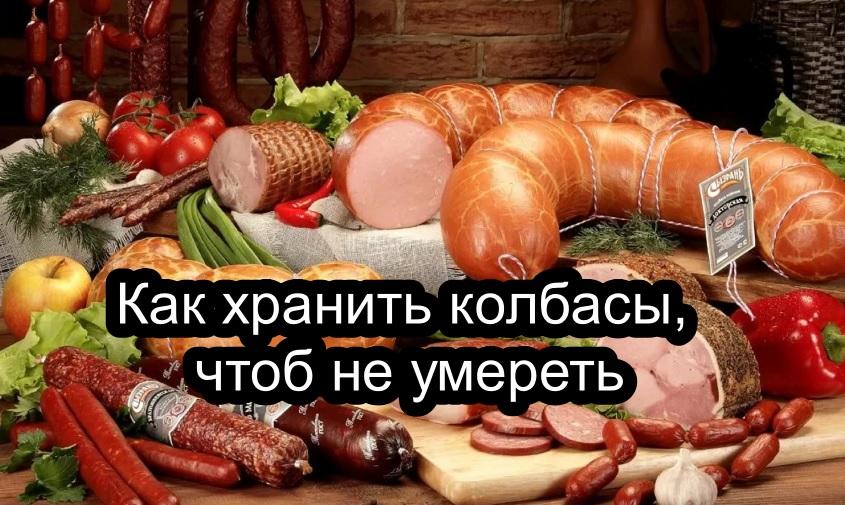 Хранение колбасных изделий