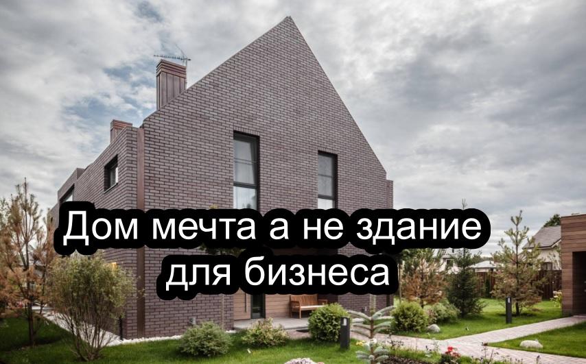 Жилой частный дом