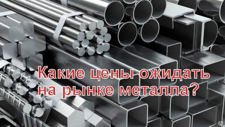Прогноз цен на металл